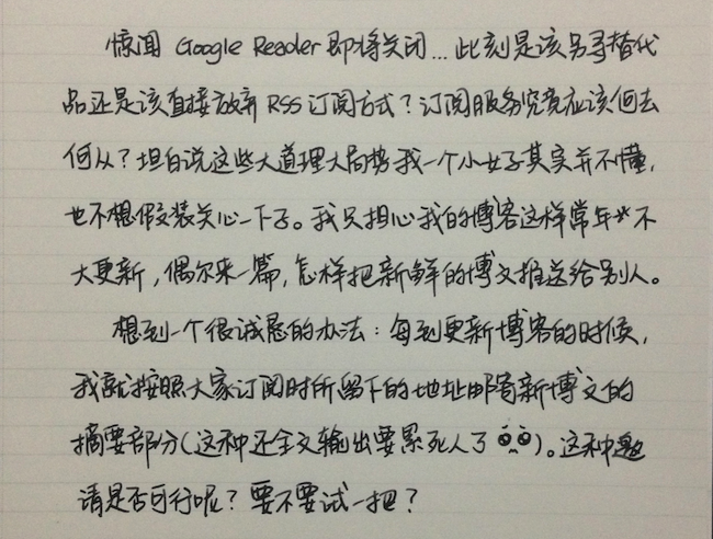 google_reader_blog